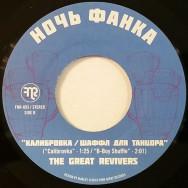Great Revivers - Electric avenue / Calibrovka / B-Boy Shuffle